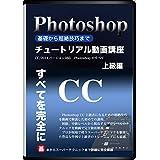 Adobe Photoshop CC プロレベル編 チュートリアル動画講座 [DVD]