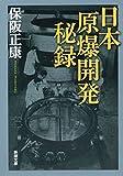 日本原爆開発秘録(新潮文庫)