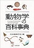 動物学の百科事典