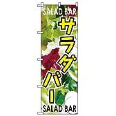 のぼり旗「サラダバー」 20枚セット