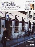 横山幸雄のスペシャルレッスンAll Chopin by All Yokoyama (ヤマハムックシリーズ)