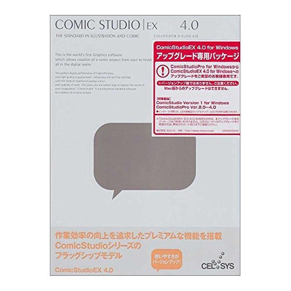 ComicStudioEX 4.0  アップグレード版 for Windows