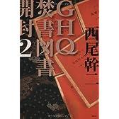 GHQ焚書図書開封〈2〉