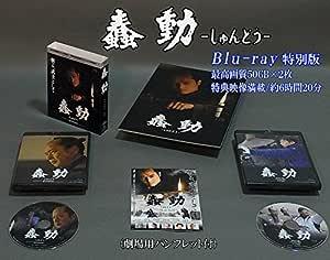 「蠢動-しゅんどう-」特別版 / BUSHIDO Special Version [Blu-ray]