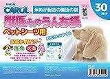CAROL 獣医さんのうんち袋 ペットシーツ用 30日分【消臭&抗菌のWパワー】犬用