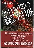 朝日新聞の逆襲―「クオリティー紙」復活の条件は? 画像