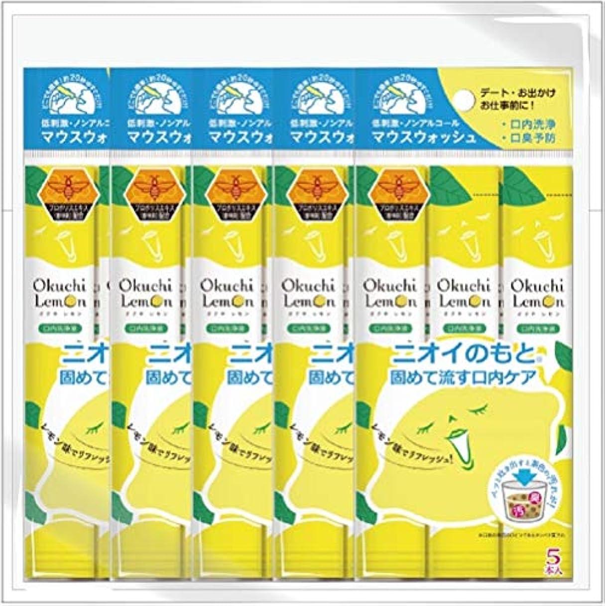 復活ほとんどない教える口臭の原因除去マウスウォッシュ オクチレモン 5個セット(5本入り×5個)
