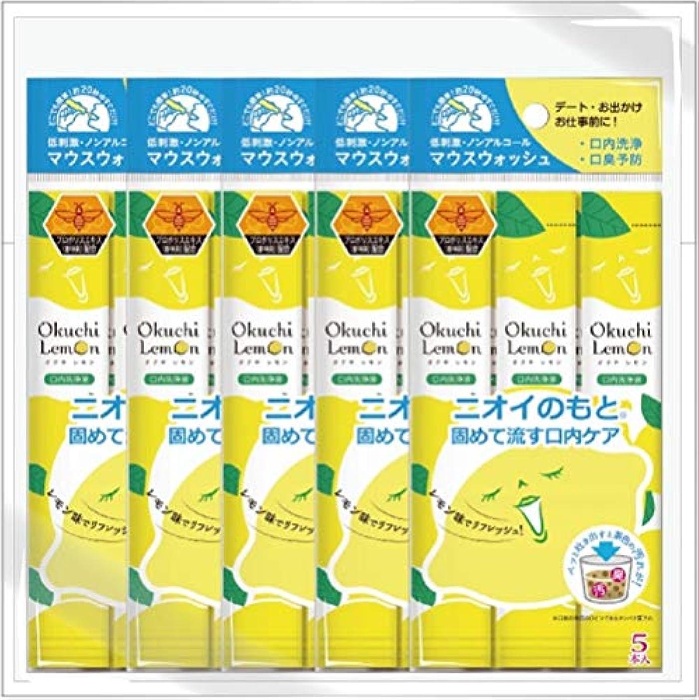 カナダ臨検インク口臭の原因除去マウスウォッシュ オクチレモン 5個セット(5本入り×5個)