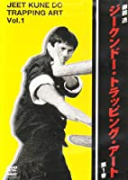 ジークンドー・トラッピング 第1巻 [DVD]