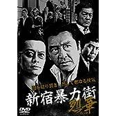 新宿暴力街~烈華~ [DVD]