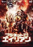 プラネット・オブ・エイリアン[DVD]