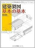 建築製図 基本の基本