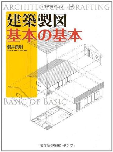 建築製図 基本の基本の詳細を見る