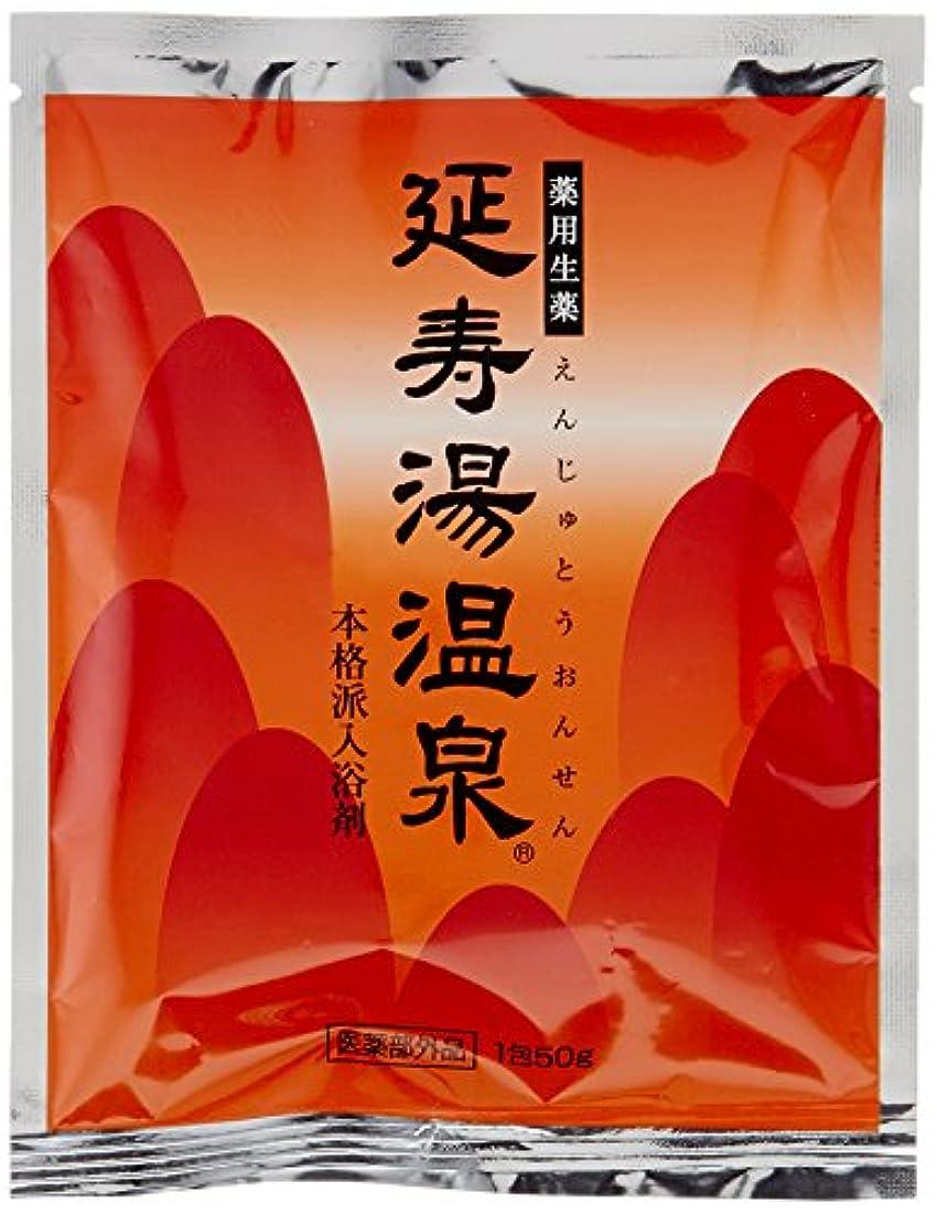 大胆行石の吉見製薬 延寿湯温泉 50gx12包