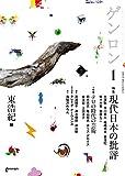 ゲンロン1 現代日本の批評