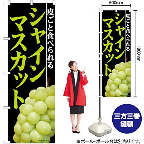 のぼり シャインマスカット黒背景 MTM 81284 (三巻縫製 補強済み)