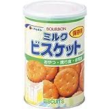 ブルボン缶入りミルクビスケット(キャップ付)【非常食】