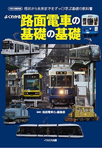 よくわかる路面電車の基礎の基礎 (イカロス・ムック)