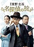名探偵の掟 DVD-BOX[DVD]