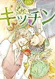キッチン【コミックス版】 (MIKE+comics)