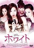 ホワイト[DVD]