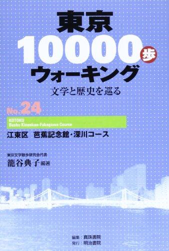 東京10000歩ウォーキング〈No.24〉江東区 芭蕉記念館・深川コース——文学と歴史を巡る