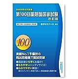 第100回 薬剤師国家試験既出問題集 改訂版 (回数別既出問題集) 第17改正 日本薬局方 対応版 (改訂版)