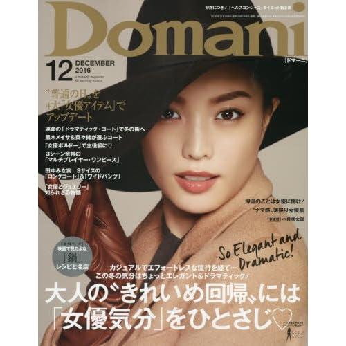 Domani(ドマーニ) 2016年 12 月号 [雑誌]