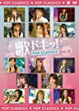 歌ドキッ! POP CLASSICS Vol.8 [DVD]