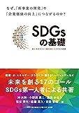 SDGsの基礎
