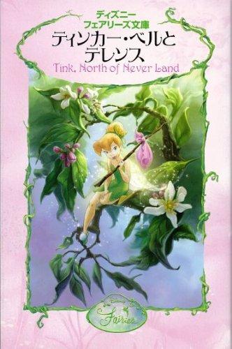 ティンカー・ベルとテレンス (ディズニーフェアリーズ文庫)の詳細を見る