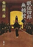 眠狂四郎無頼控 (1) (新潮文庫)