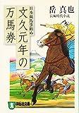 文久元年の万馬券―日本競馬事始め (祥伝社文庫)