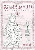おはようおかえり(1) (モーニングコミックス)