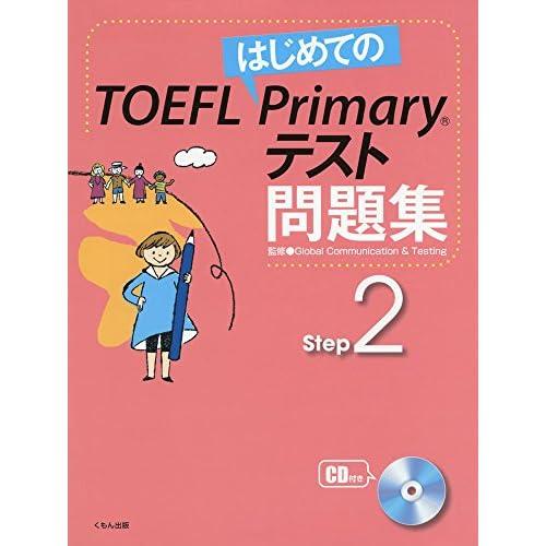 はじめてのTOEFL Primaryテスト問題集 Step2