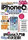 iPhone 6s かんたんパーフェクトガイド
