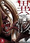 異骸-THE PLAY DEAD/ALIVE- 第2巻