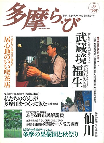 多摩ら・び no.9