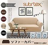 Subrtex ソファーカバー 1ピース ニット生地 肘付き フィット式 (二人掛け, 乳白)