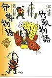 竹取物語・伊勢物語 (21世紀版・少年少女古典文学館 第2巻)