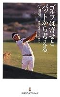 ゴルフは寄せとパットから考える 日経プレミアシリーズ