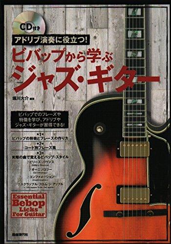 CD付き アドリブ演奏に役立つ! ビバップから学ぶジャズギター