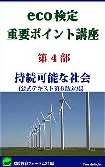 [環境教育フォーラム21]のeco検定重要ポイント講座 第4部 (公式テキスト第6版対応): 持続可能な社会