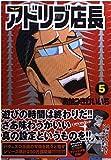 アドリブ店長 5 (白夜コミックス 198)