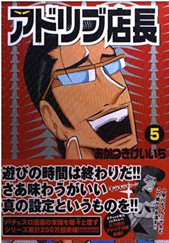 アドリブ店長 5 (白夜コミックス 198)の詳細を見る