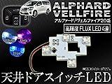 AP LED 天井ドアスイッチ 4連FLUX-LED トヨタ アルファード/ヴェルファイア 20系 2008年05月~ ホワイト AP-ROOF01-WH