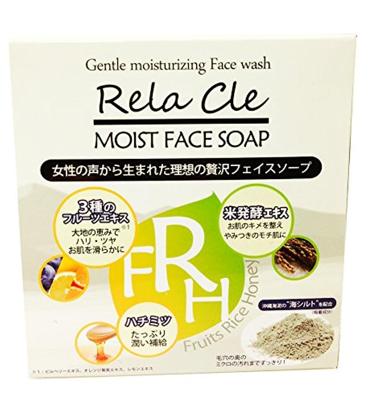 Rela Cle FRH モイストフェイスソープわくねり化粧石けん<泡立てネット付>