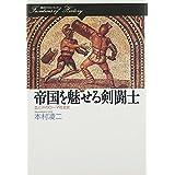 帝国を魅せる剣闘士―血と汗のローマ社会史 (歴史のフロンティア)