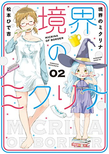 境界のミクリナ(2) (少年マガジンエッジコミックス)の詳細を見る