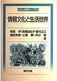 情報文化と生活世界 (社会と情報ライブラリ)
